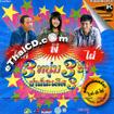 Karaoke VCD : Grammy : 3 Noom 3 Cha Sah Saderd - Vol.3