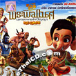 Thai Animation : Bal Ganesh
