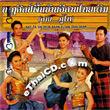 CD+VCD : Nattasin Puen Baan Eisan Thai Derm - Lai Poothai