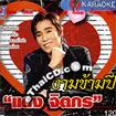 Karaoke VCD : Daeng Jitkorn - Ngarm Karm Pee