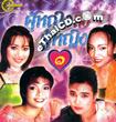 Karaoke VCD : Loog Thung - Poo Ying Tueng Poo Ying Vol.1