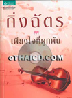 Thai Novel : Pieng Jai Tee Pook Pun