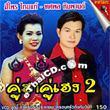 Karaoke VCD : Sripai Thaitae & Tossapol Himmaparn - Koo Har Koo Heng Vol.2