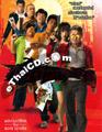 Hod Na Haew [ DVD ]