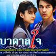 Thai TV serie : Ba Darn Jai [ DVD ]