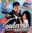 The Bodyguard From Beijing [ VCD ]