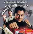 Fist of Legend [ VCD ]