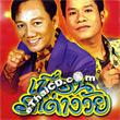 Karaoke VCD : Sodsai VS Yingyong - Puen Ruk Tarng Wai