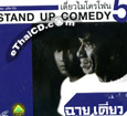 Note Udom : One Stand Up Comedy 5 - Chaay Diew