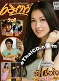 Mouthsy Magazine : Vol. 67