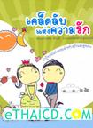 Book : Kled Lub Kwarm Ruk