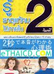 Book : Roo Tard Tae Kon Dai Pai Nai 2 Vinatee
