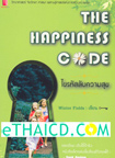 Book : The Happiness Code