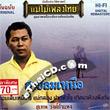 Suthep Wongkumhaeng : Sai Lom Nhuer