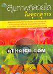 Book : Sukkaparp Dee Suay Sai Nai Took Rudukarn