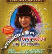 CD+Karaoke VCD : Riam Daranoy - Ruam 16 Pleng Hit