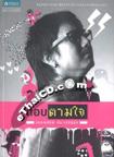 Book : Tob Tarm Jai