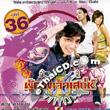 Thai TV serie : Poo Gorng Jao Saney - set #18