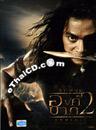 Ong-Bak 2 [ DVD ] (Special Edition)