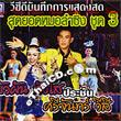 Concert VCD : Buapun Tungsoe VS Srijun Wesri - Sood Yord Morlum Sing Vol.3