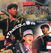 Yord Khon Sua Poo Khao [ VCD ]