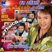 CD+Karaoke VCD : Chol Apichart - Hua Jai Pee Song EMS