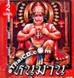 Bhakti Hanuman [ VCD ]