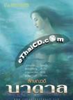 Thai Novel : Badan