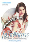 Thai Novel : Hiso Tid Koh Ton Sai Lom Hang Rudu Nhao