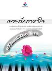Thai Novel : Pleng Pasa Jai