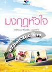 Thai Novel : Mong Kut Huajai