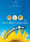 Thai Novel : Singto Siew Kub Miew Sabb