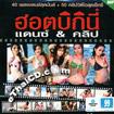 MP3 : Warner Music - Hot Bikini Dance & Clips