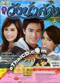'Wung Narm Karng' lakorn magazine (DaraPappayon)