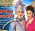 Li-kay : Chaiya - Ann Mitrchai - Salika Lhong Rung