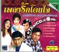 Karaoke VCD : Metro Records - Pleng Ruk Doan Jai