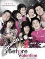 Before Valentine [ DVD ]