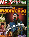 MP3 : Carabao - Ruam Sood Yord Pleng Puer Chewit Vol.1