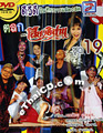 Concert DVD : Morlum concert - Sieng Isaan band - Talok 19