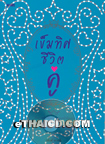 Book : Khem Tid Cheewit Koo
