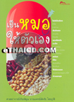 Book : Pen Mor Hai Tua Eang