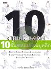 Book : 10 Khan Torn Plien Bookkalik