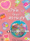Book : Borrisat Jud Har Kwarm Sook