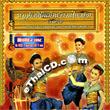 CD+VCD : Thai Cultural Performance - Lum Toey