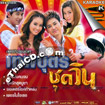 Karaoke VCD : OST - Thep-pa-butr Chood Win