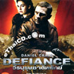 Defiance [ VCD ]