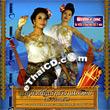 CD+VCD : Thai Cultural Performance - Sroi Son Tud