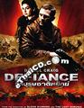 Defiance [ DVD ]