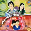 Classic Collection : Wan Warn Yung Warn Yoo + Fan Chan