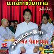 Tossapol Himmapan : Lhae Tum Kwan Nark